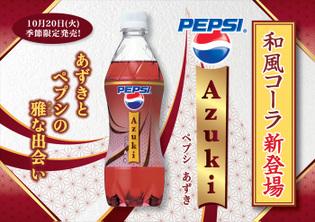 Azuki